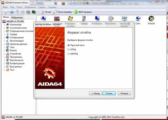Как создать отчёт программы AIDA64?