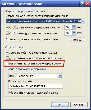 Самопроизвольная перезагрузка и/или появляется ошибка на синем экране («BSOD»)?