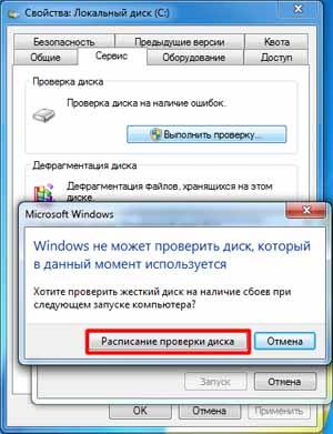 Как проверить жёсткий диск?