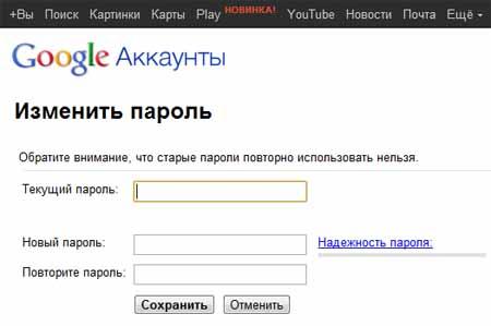 Как защитить почтовый ящик на Gmail.com?
