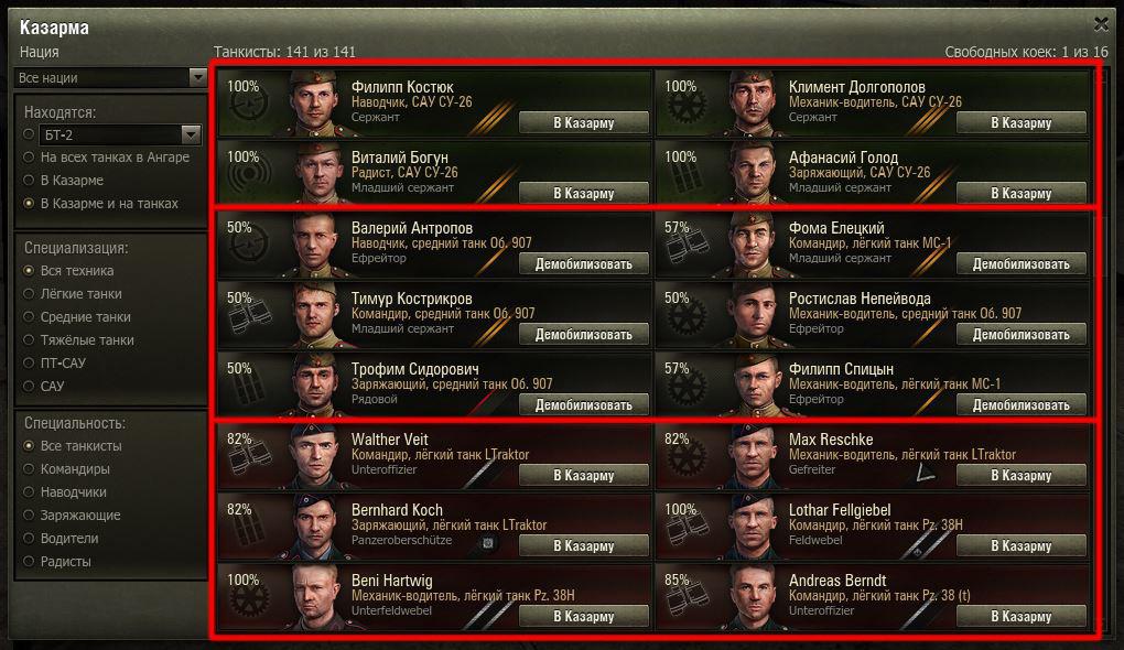 Что значит цвет иконок экипажа в казарме?