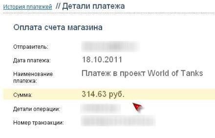 Не поступил платёж, осуществленный через Деньги@Mail.Ru?