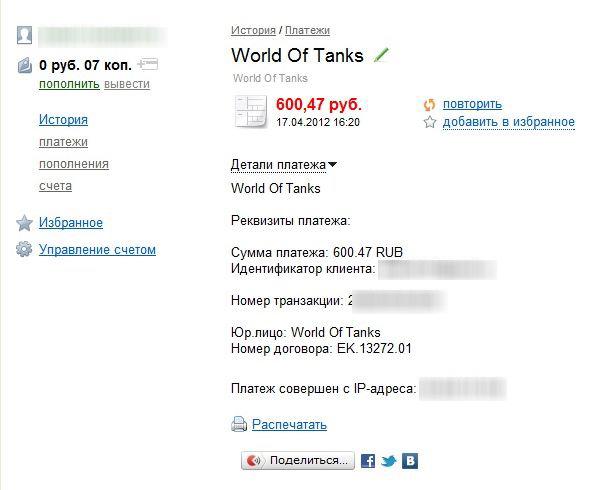 Не поступил платёж, осуществленный через Яндекс.Деньги?