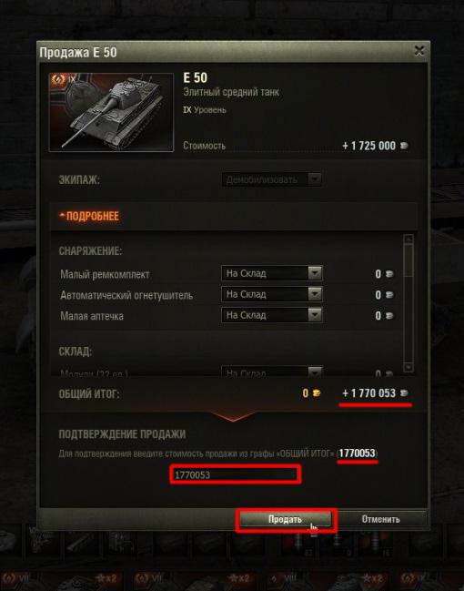 Как работает защита от случайной продажи танка?