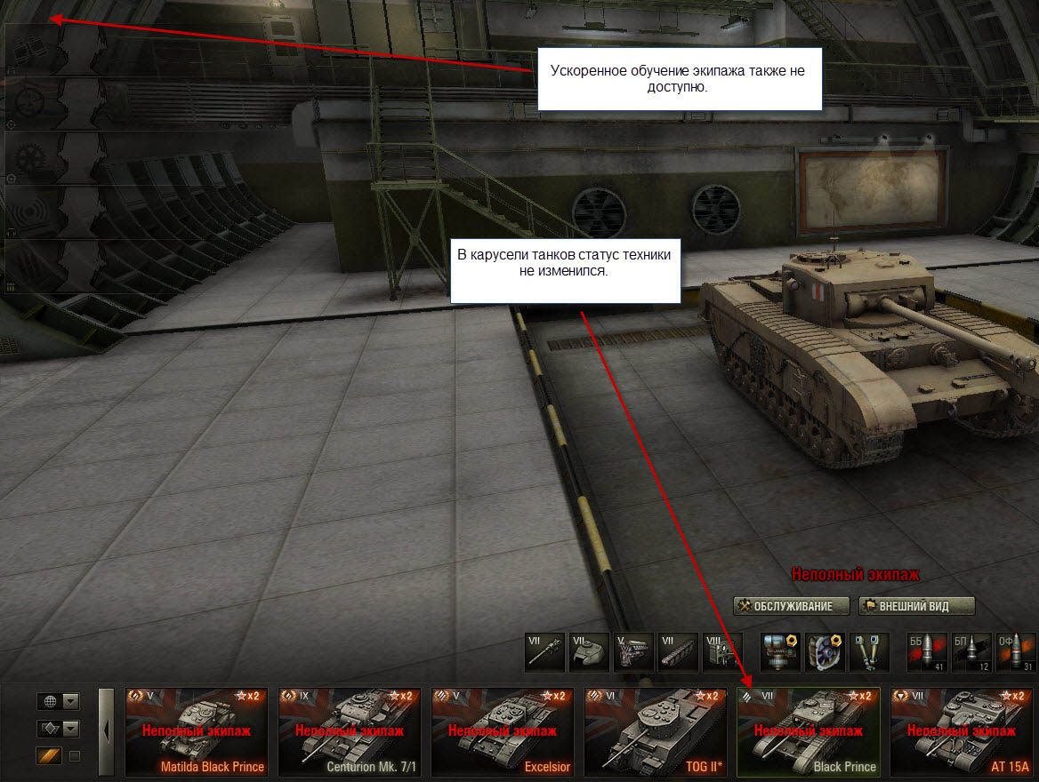 Почему в карусели танков танк не отмечается (не становится) «элитным»?