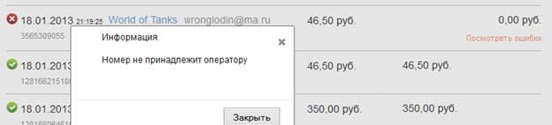 Не поступил платёж, осуществлённый через терминал QIWI на территории России?