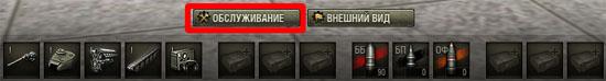 Как купить премиум снаряды за кредиты?