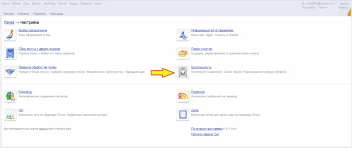 Как защитить почтовый ящик на Yandex.ru?