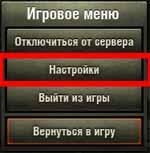 Как настроить отображение маркеров на танках в бою?