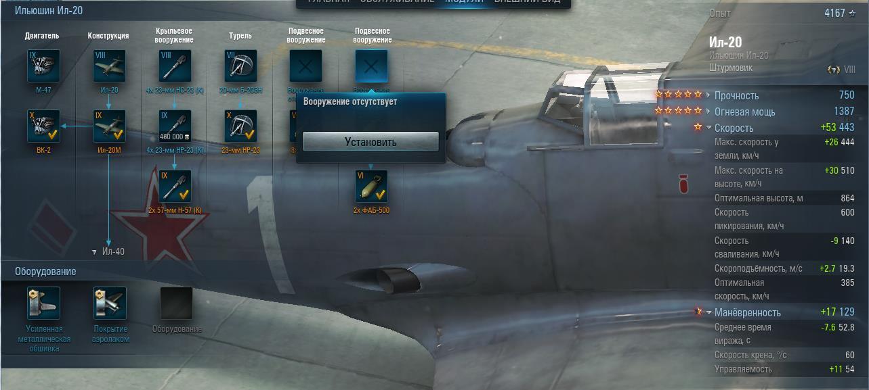 Как влияет дополнительное вооружение на ТТХ самолёта?