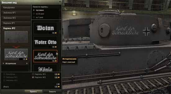 Как узнать значение исторических надписей на танке?